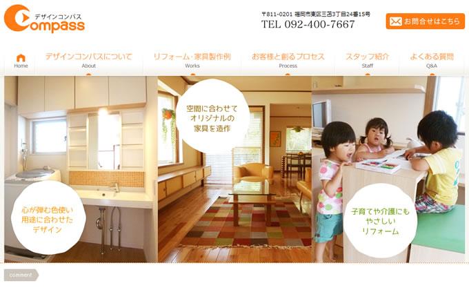 デザインコンパスのホームページ