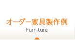 オーダー家具製作例