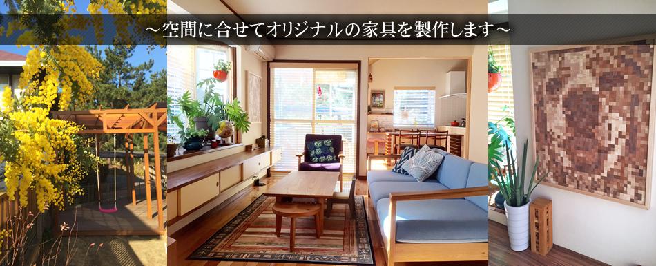 心が弾む色使い 用途に合わせたデザイン / 空間に合わせてオリジナルの家具を造作 / 子育てや介護にもやさしいリフォーム